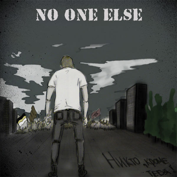 Rumble fish records no one else s t cd